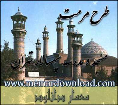 پروژه مرمت مسجد سپهسالار